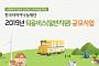 한국타이어, 복지기관에 45인승 버스 지원 '틔움버스 사업' 신청 접수