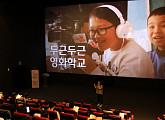 CJ CGV, '두근두근 영화학교' 프로그램으로 '영화'를 교육적 활용