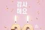 유진메디케어, 창립 20주년 특별 이벤트 개최... LG트롬스타일러, 다이슨에어랩 등 경품 마련