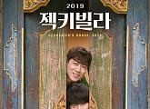 젝스키스 데뷔 22주년 기념 영화 '젝키빌라, 2019', 롯데시네마 단독 개봉