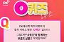강형욱 바우젠 전해수기, 'OK캐쉬백 천만원 이벤트' 등장…참여 방법은?