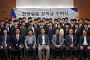 KCC오토그룹, 산학협력 프로그램 제7기 수료 및 장학금 전달