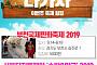 [주말엔 나가자] 이번주 축제 일정-부천국제만화축제·서울 디저트페어·울산 태화강 대숲 납량축제