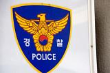 경찰, 조국 딸 학생부 유출 의혹 서울시교육청 서버 압수수색