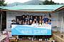 삼성물산, 강릉에서 희망의 집 고치기 봉사활동 실시