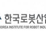 로봇산업진흥원, 28일 기술지원 기업초청 설명회
