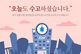 전력거래소, 내달 'PC자동 오프 시스템' 도입