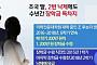 일베, 조국 딸 사진 유포→성희롱 발언까지…