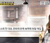 """'스타일난다' 김소희, 100억짜리 현찰 쇼핑 화제되자 """"부담스러워"""""""