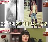 '냉장고를 부탁해' 송경아, 임신 중 16kg 증가…2주 만에 살 빠진 비결