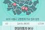 [교통통제 확인하세요] 8월 20일, 서울시 교통통제·주요 집회 일정