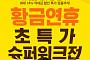 야놀자, 9월 황금연휴 맞이 '초특가 슈퍼위크 대전' 실시
