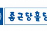 종근당홀딩스 신임 대표이사에 최장원 전무