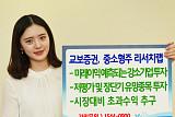 [투자유망상품] 교보증권 '교보 중소형주 리서치랩'