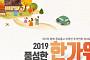 SRT '2019 추석 기차표 예매', 22~23일 이틀간 실시…