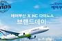 에어부산, 27일 NC 다이노스 홈경기서 항공권 증정 이벤트