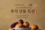 """현대H몰·더현대닷컴, 추석 선물세트 판매...""""실속형 선물세트 강화"""""""