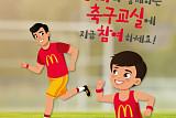 맥도날드, 아빠와 함께 축구교실 하반기 참가자 모집