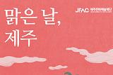 텀블벅, 제주문화예술재단과 '맑은 날, 제주' 기획전