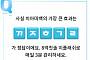 'OK캐쉬백 천백만원퀴즈', 8억칫솔 이플래쉬 초성퀴즈 등장…