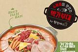 '요기요'에서 '박가부대' 주문하면 3000원 할인