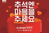 KGC인삼공사, 전국 매장서 '추석엔 마음을 주세요' 행사