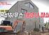 """윤상현·메이비 부부 집 시공사 측 """"하자 보수비 2억4000만 원, 무리하게 요구해"""""""