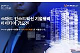 포스코건설, 중소기업 대상 건설기술 공모전 개최