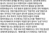 """이재정 경기교육감, 조국 딸 논문 논란…""""무엇이 문제인지 모르겠다"""""""