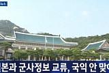 """'지소미아 파기' 美전문가 """"北 김정은 모양새? 상대선수 부상 즐기는 감독"""""""
