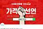 '동원몰 가격선언', 특사 행사 진행…토스 행운퀴즈 정답은?