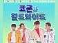 '개그아이돌' 코쿤, 부코페 출격...22일 日 도쿄 요시모토 공연장서 공연