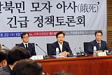 """국과수 """"탈북민 모자, 사인 불명…아사 여부 판단 불가"""""""
