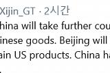 """중국 환구시보 총편집인 """"미국에 보복관세 부과할 것"""""""