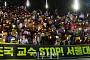 [포토] '조국 교수 stop! 서울대인 촛불집회'