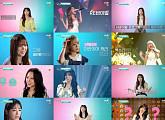걸그룹 보컬 서바이벌 'V-1', 연정ㆍ진솔ㆍ시연ㆍ유정 등 12인 공개