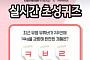 '콩블리 다이어트' 캐시슬라이드 초성퀴즈 등장…'ㅋㅂㄹ ㅁㅂㄹ' 정답은?