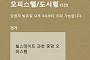 아파트투유, '힐스테이트 과천 중앙 오피스텔' 등 청약 당첨자 발표