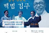 빙그레 김구재단, 창작판소리 '백범 김구' 공연