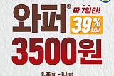 버거킹, 7일간 와퍼 단품 3500원에 할인 판매