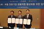 이노비즈協, 신한은행-기술보증기금과 업무협약