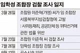 [그들의 세계, 지역농협] 북서울농협조합장, 선거인명부 거짓 기재 혐의 '檢 조사'