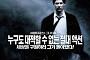 '콘스탄틴' 다신 없을 퇴마 영화…'콘스탄틴2' 제작 기다리며 14년 '가능성은?'
