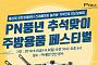 '추석 대목' 할인 경쟁 나선 주방용품ㆍ가전 업계