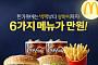 """맥도날드 """"추석 다음날 햄버거 제일 많이 먹는다"""""""