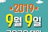 쿠우쿠우, 9월 9일 '쿠우쿠우데이' 행사 진행…네티즌 폭주로 '홈페이지 마비'