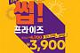 [꿀할인#꿀이벤] 써브웨이·아리따움·더샘·에뛰드하우스·투썸플레이스– 9월 9일