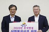 한국공항공사, 추석 명절맞이 사회복지시설 위문