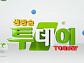 '생방송 투데이' 먹방 크리에이터 쯔양, 노원ㆍ석계 국물닭갈비 맛집 정복
