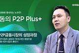 김해동의 P2P PLUS ② P2P금융산업의 성장 과정